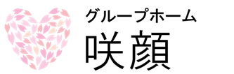 グループホーム咲顔のホームページ